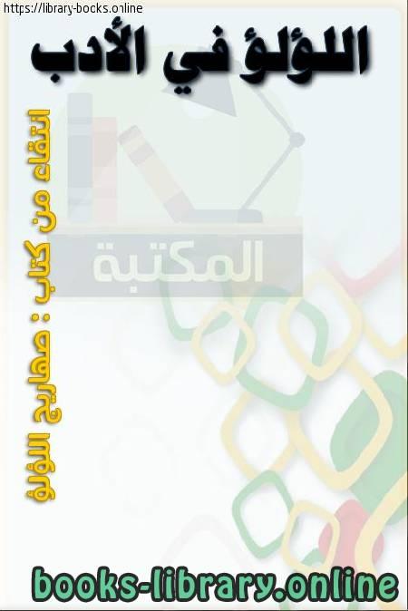 ❞ كتاب اللؤلؤ في الأدب ❝  ⏤ محمد توفيق البكري عثمان شاكر