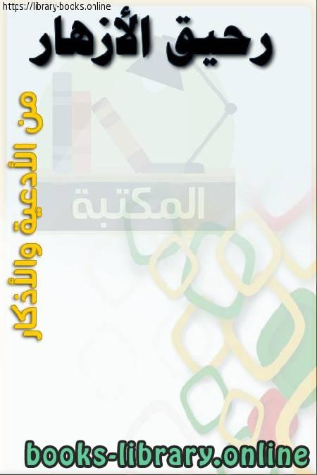 ❞ كتاب رحيق الأزهار من الأدعية والأذكار ❝  ⏤ لبنى أبو شقرة
