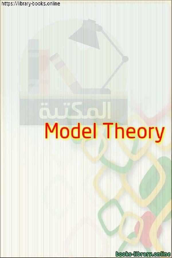 ❞ كتاب Model Theory ❝