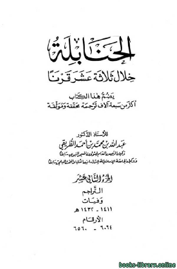 ❞ كتاب الحنابلة خلال ثلاثة عشر قرنا ج12 ❝  ⏤ د. عبدالله بن محمد الطريقى
