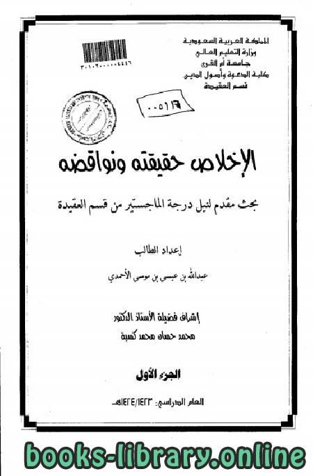 ❞ كتاب الإخلاص حقيقته ونواقضه الجزء الاول ❝  ⏤ عبدالله بن عيسى الأحمدي