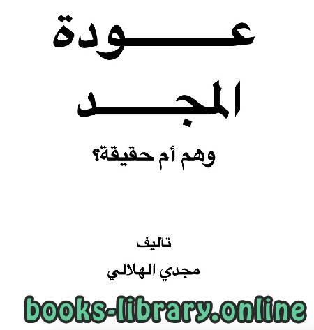 ❞ كتاب عودة المجد وهم أم حقيقة ❝  ⏤ مجدي الهلالي