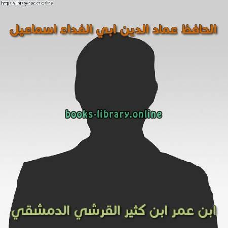 إبن كثير أبو الفداء عماد الدين إسماعيل