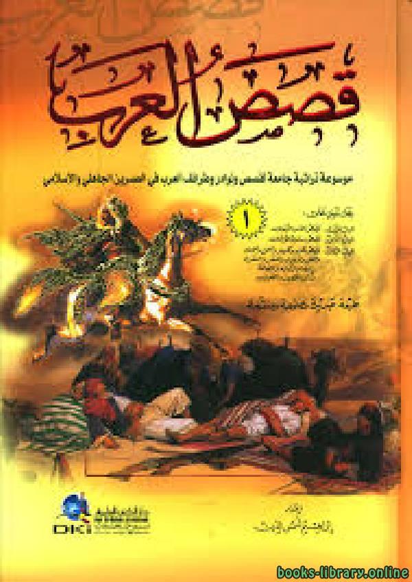 ❞ كتاب قصص العرب الجزء الاول ❝  ⏤ إبراهيم شمس الدين