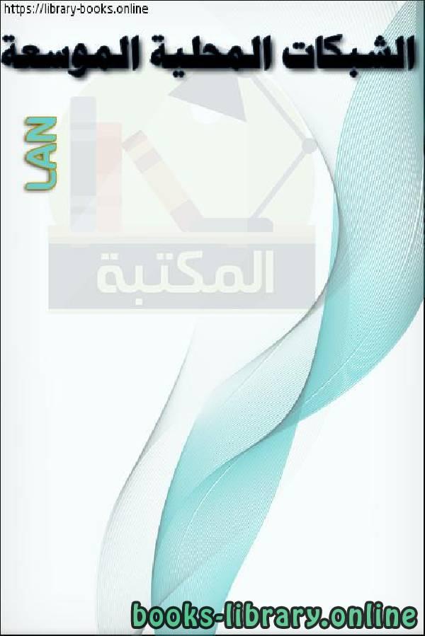 ❞ كتاب الشبكات المحلية الموسعة ❝  ⏤ محمد الطيب محمد احمد