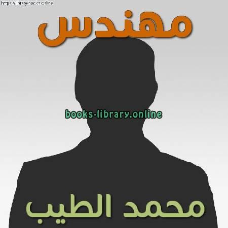 كتب محمد الطيب محمد احمد