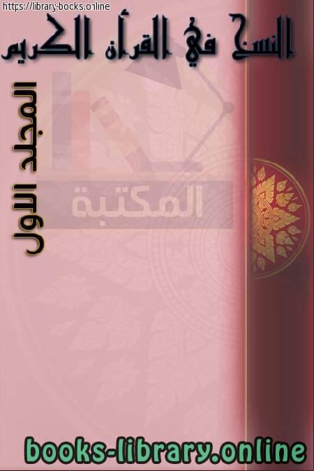 كتاب النسخ في القرآن الكريم - المجلد الاول