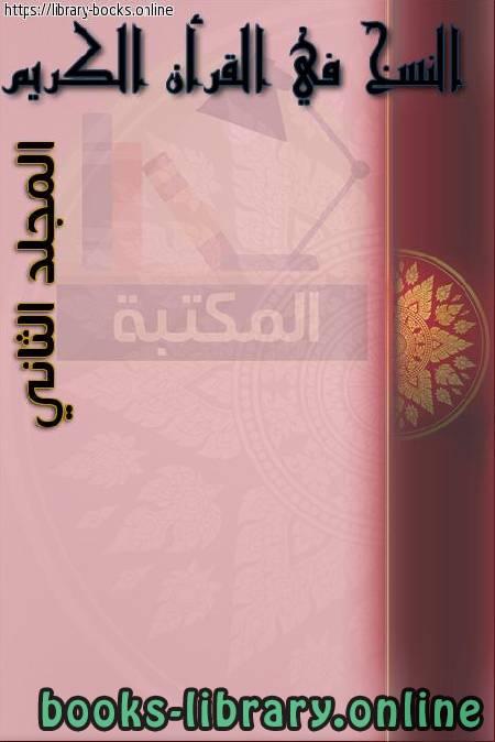كتاب النسخ في القرآن الكريم - المجلد الثاني