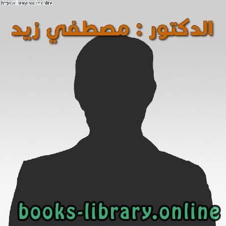 كتب د.مصطفى زيد