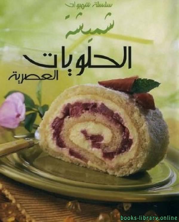 ❞ كتاب  شميشة الحلويات العصرية ❝