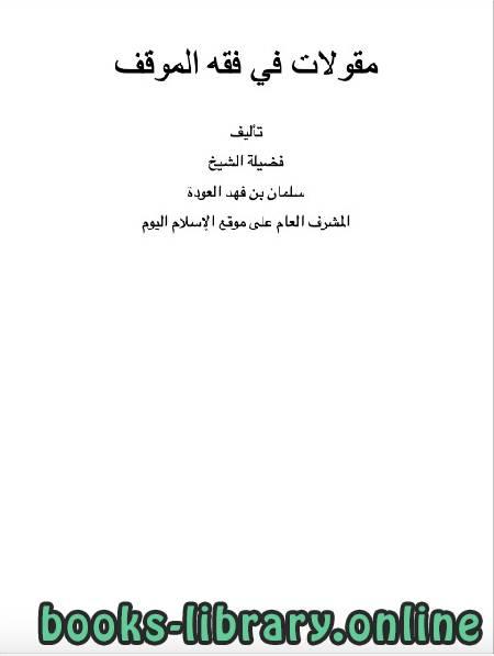 ❞ كتاب مقولات في فقه الموقف ❝  ⏤ الشيخ سلمان بن فهد العودة