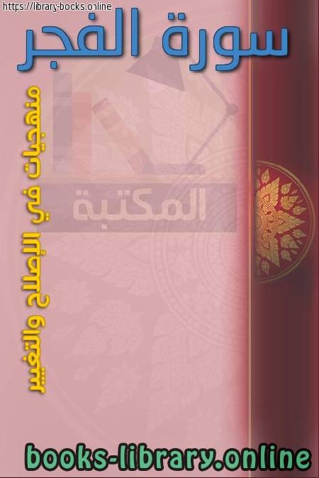 كتاب سورة الفجر منهجيات في الإصلاح والتغيير