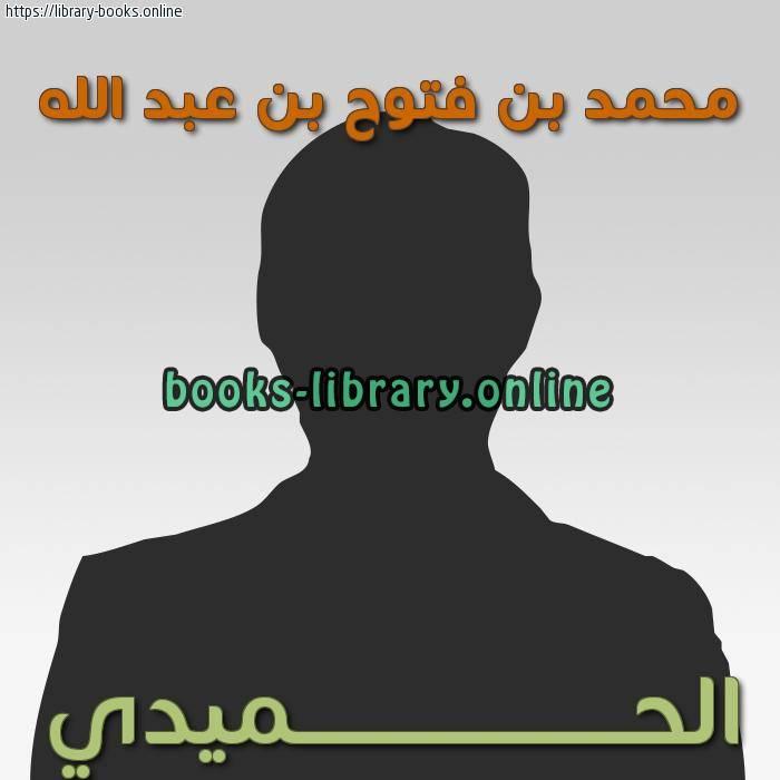 كتب محمد بن فتوح بن عبد الله الحميدي أبو عبد الله