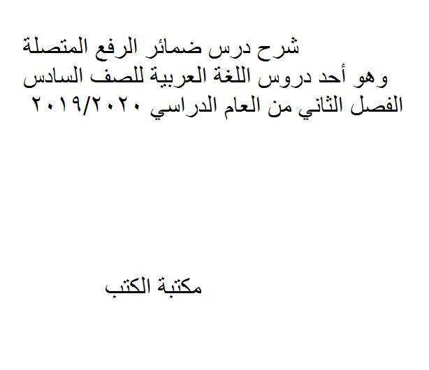 ❞ مذكّرة شرح درس ضمائر الرفع المتصلة وهو أحد دروس اللغة العربية للصف السادس الفصل الثاني من العام الدراسي 2019/2020 ❝  ⏤ غير معروف