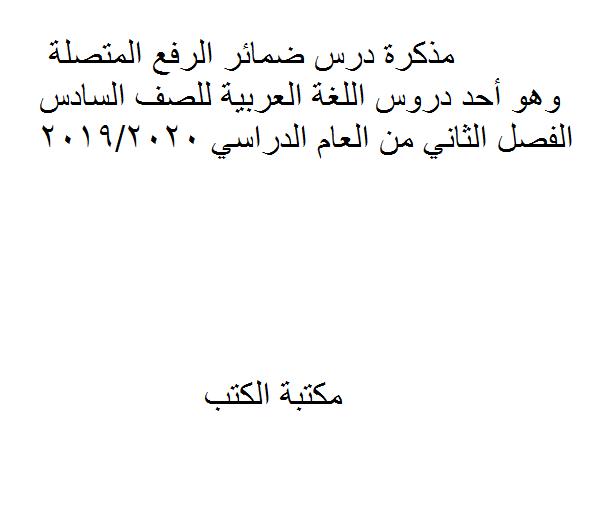 ❞ مذكّرة درس ضمائر الرفع المتصلة وهو أحد دروس اللغة العربية للصف السادس الفصل الثاني من العام الدراسي 2019/2020 ❝
