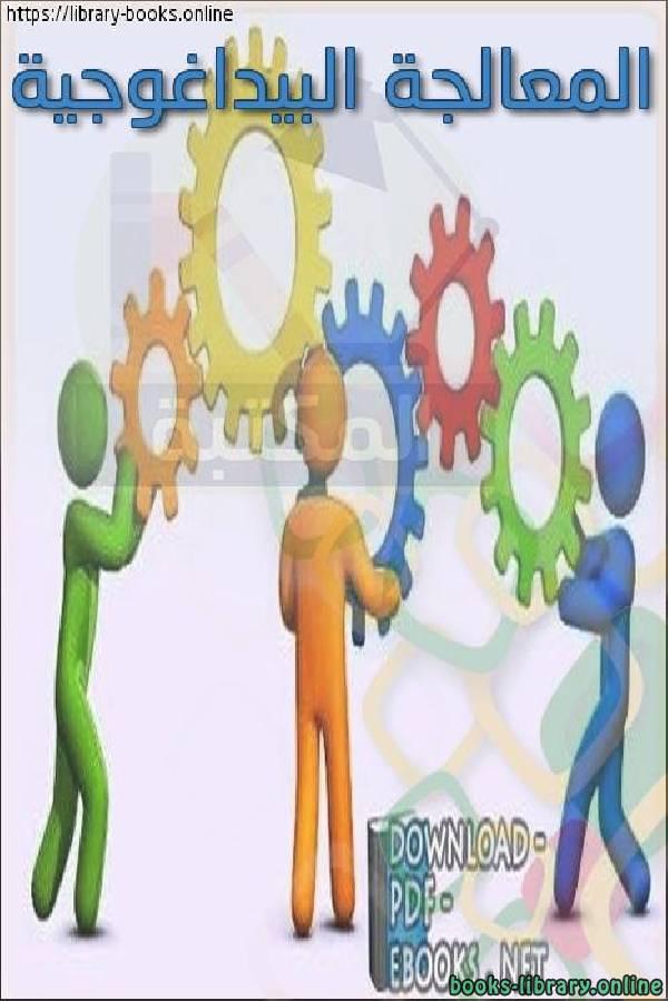 ❞ كتاب المعالجة البيداغوجية ❝  ⏤ عبد القادر أمير