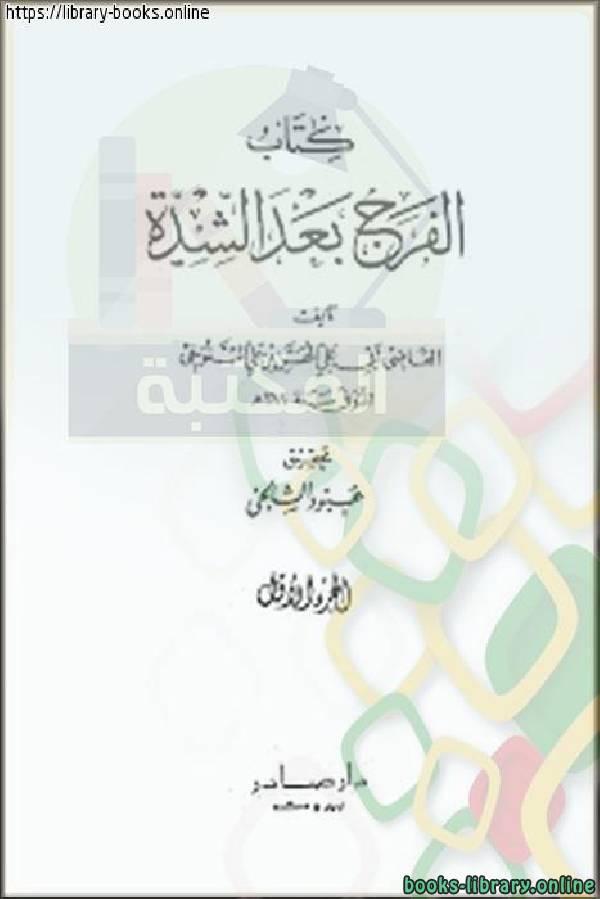 ❞ كتاب  الفرج بعد الشدة (ط. صادر) مجلد 1 ❝
