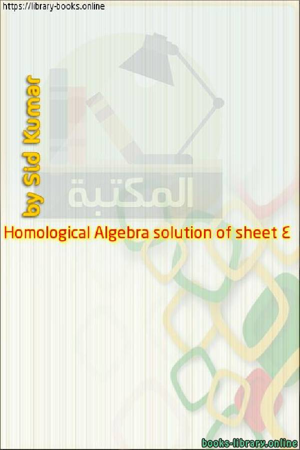 ❞ كتاب  Homological Algebra solution of sheet 4 ❝