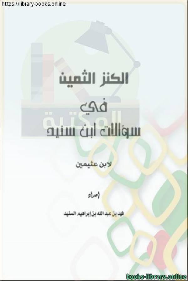 ❞ كتاب  الكنز الثمين في سؤالات ابن سنيد  ❝  ⏤ فهد بن عبد الله بن إبراهيم السنيد