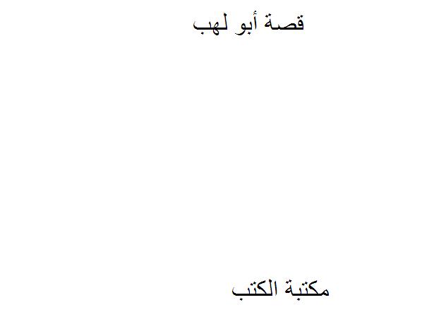 ❞ قصة أبو لهب ❝  ⏤ منير عرفه