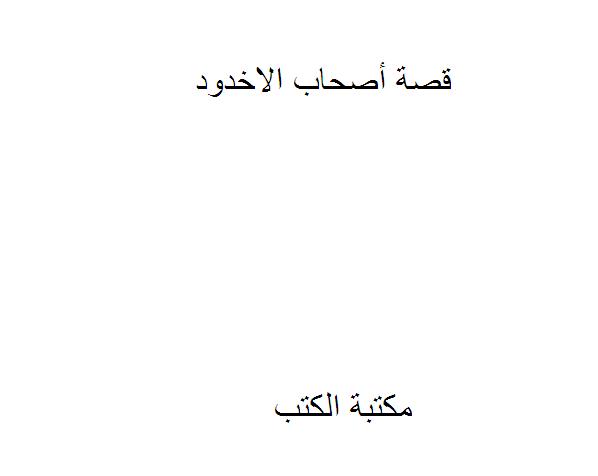 ❞ قصة اصحاب الاخدود - منير عرفة  ❝  ⏤ منير عرفه