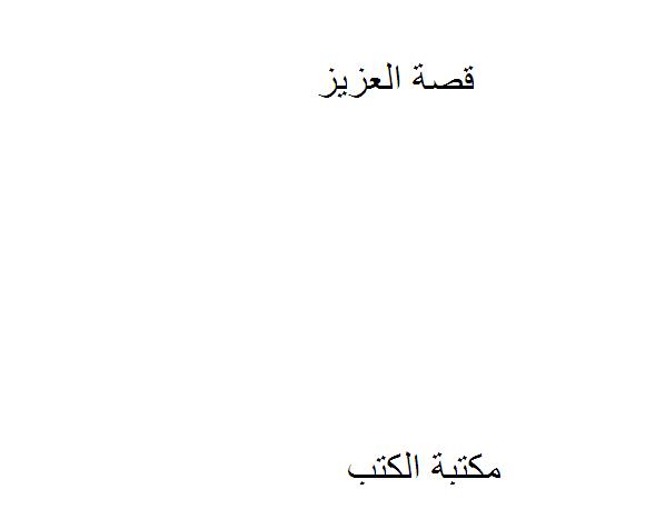❞ قصة العزيز ❝  ⏤ منير عرفه