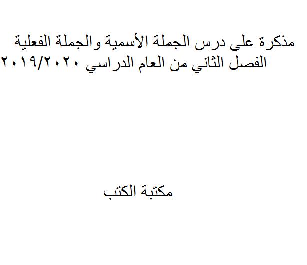 ❞ مذكّرة على درس الجملة الأسمية والجملة الفعلية،دروس اللغة العربية للصف السادس الفصل الثاني من العام الدراسي 2019/2020 ❝  ⏤ غير معروف