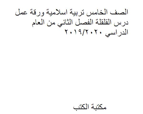 الصف الخامس تربية اسلامية ورقة عمل درس القلقلة الفصل الثاني من العام الدراسي 2019/2020