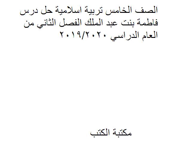❞ مذكّرة الصف الخامس تربية اسلامية حل درس فاطمة بنت عبد الملك الفصل الثاني من العام الدراسي 2019/2020 ❝  ⏤ غير معروف