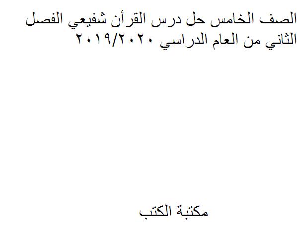 الصف الخامس تربية اسلامية حل درس القرأن شفيعي الفصل الثاني من العام الدراسي 2019/2020