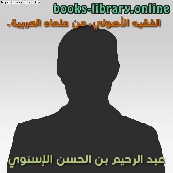 كتب عبد الرحيم بن الحسن الإسنوي