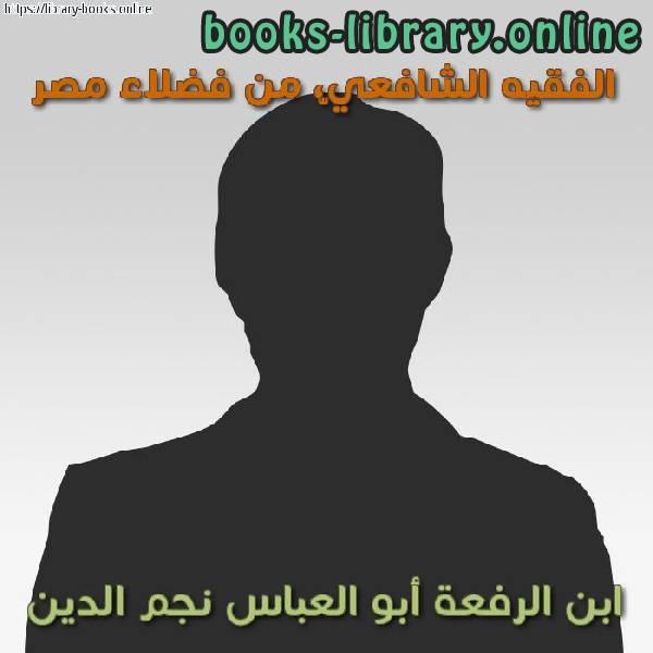 كتب ابن الرفعة  أبو العباس  نجم الدين