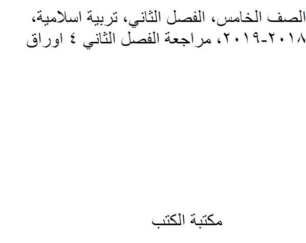 الصف الخامس, الفصل الثاني, تربية اسلامية, 2018-2019, مراجعة الفصل الثاني 4 اوراق
