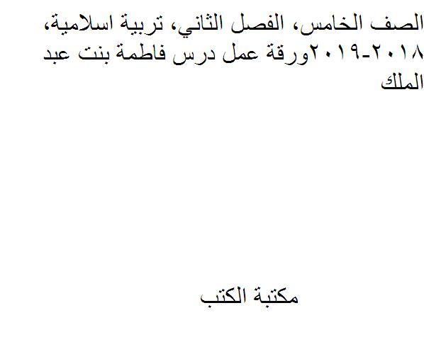 ❞ مذكّرة الصف الخامس, الفصل الثاني, تربية اسلامية, 2018-2019, ورقة عمل درس فاطمة بنت عبد الملك ❝  ⏤ غير معروف
