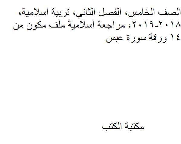 الصف الخامس, الفصل الثاني, تربية اسلامية, 2018-2019, مراجعة اسلامية ملف مكون من 14 ورقة سورة عبس