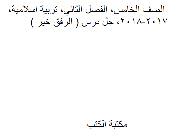 الصف الخامس, الفصل الثاني, تربية اسلامية, 2017-2018, حل درس ( الرفق خير )