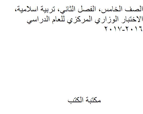 الصف الخامس, الفصل الثاني, تربية اسلامية, الاختبار الوزاري المركزي للعام الدراسي 2016-2017