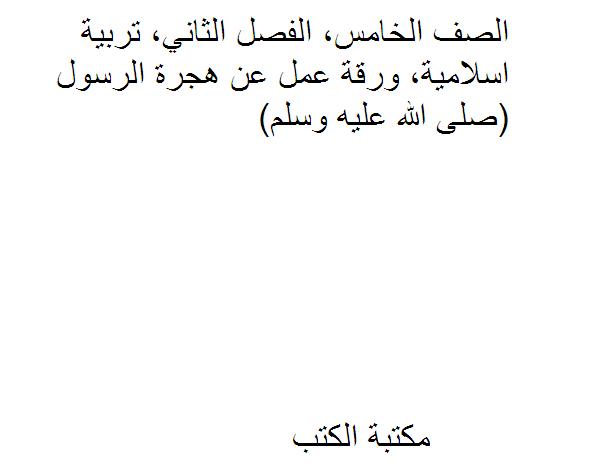الصف الخامس, الفصل الثاني, تربية اسلامية, ورقة عمل عن هجرة الرسول (صلى الله عليه وسلم)