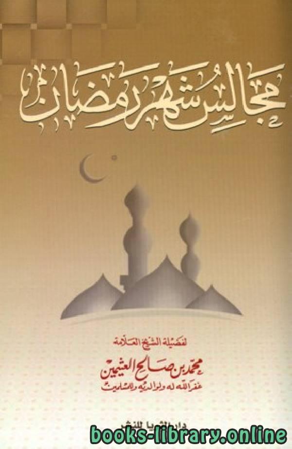 كتاب مجالس شهر رمضان