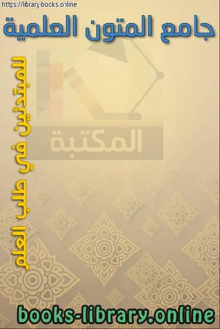 ❞ كتاب جامع المتون العلمية - للمبتدئين في طلب العلم ❝