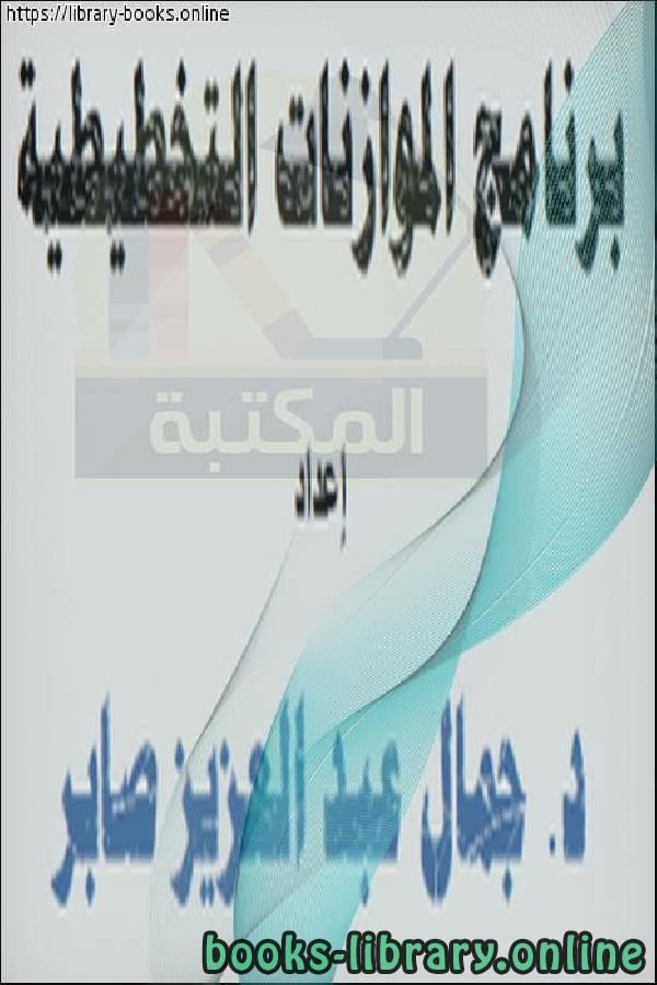 ❞ كتاب الموازنات التخطيطية باستخدام الأكسيل ❝  ⏤ جمال عبد العزيز صابر