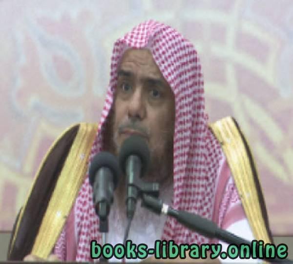 كتب عبد الرحمن بن صالح المحمود
