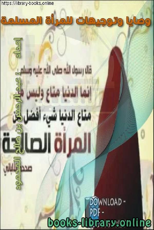 كتاب  وصايا وتوجيهات هامة  للمرأة المسلمة