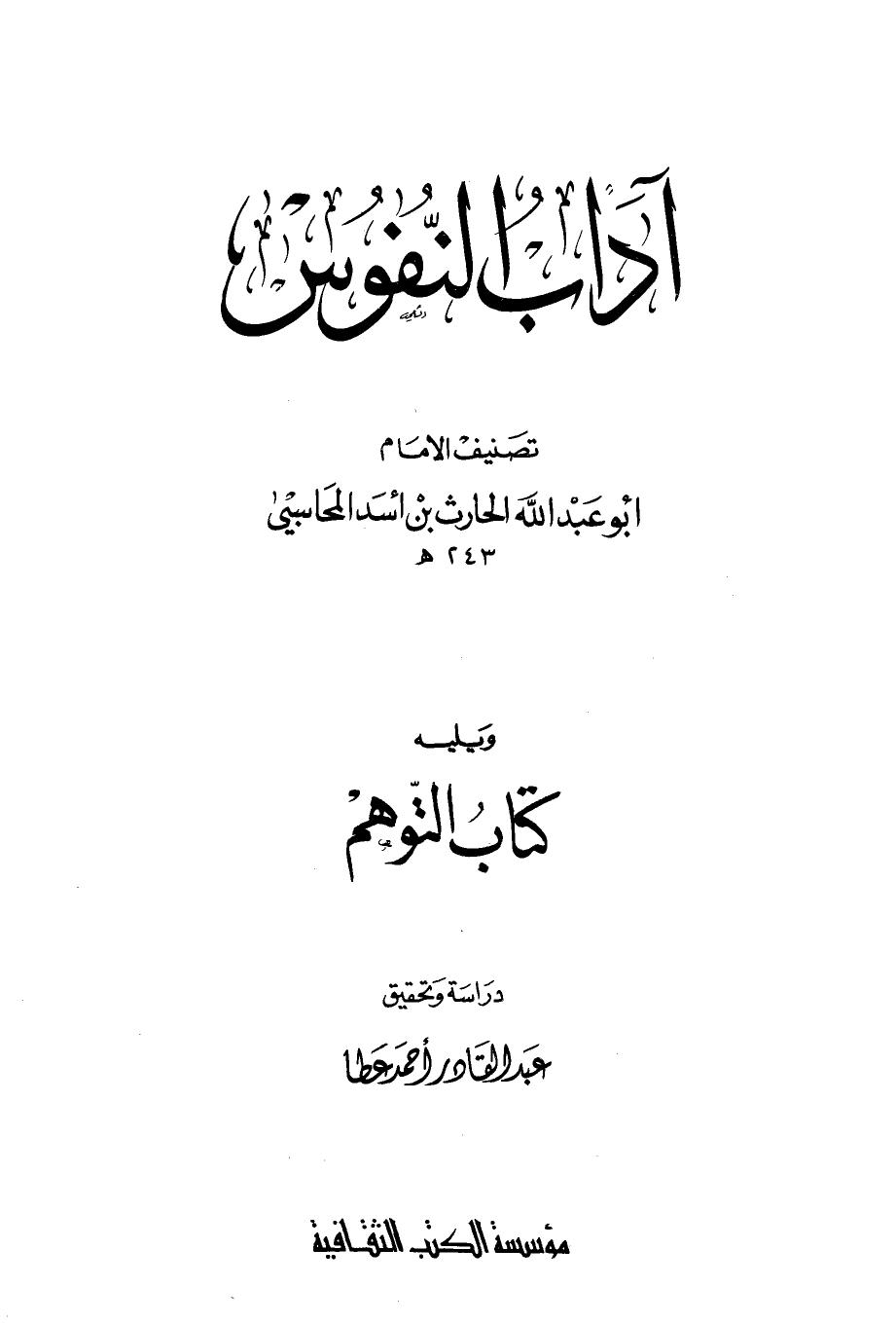 ❞ كتاب آداب النفوس ويليه : كتاب التوهم ❝  ⏤ الحارث بن أسد المحاسبي أبو عبد الله