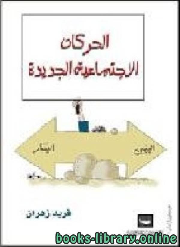 كتاب  الحركات الإجتماعية الجديدة