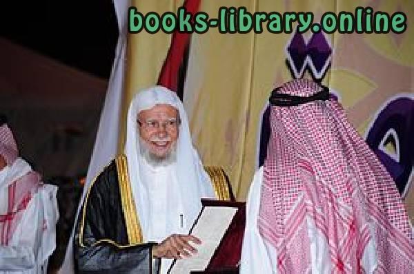 كتب عبد الله بن عبد المحسن التركي