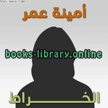 كتب أمينة عمر الخراط