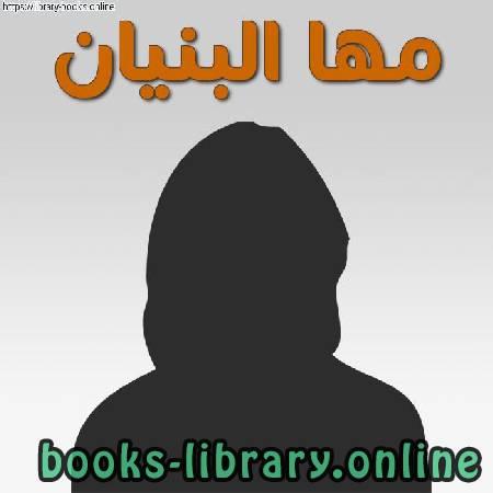 كتب مها البنيان
