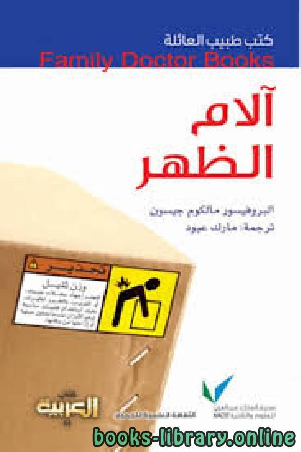 ❞ كتاب  كتب طبيب العائلة آلام الظهر ❝