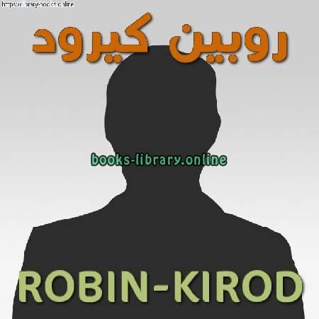 كتب روبين كيرود